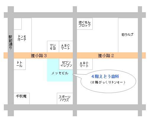 札幌市中央区南3西3メッセビル4Fえとう歯科の近隣地図です。